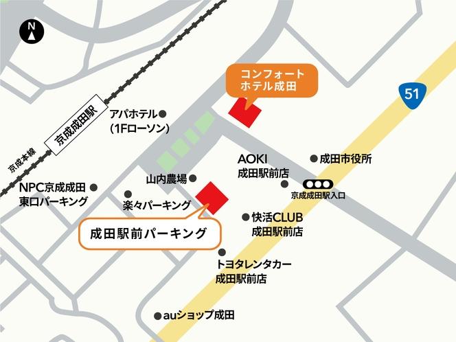 ◆提携駐車場(成田駅前パーキング(森田ビル)15:00~翌10:00 無料◆