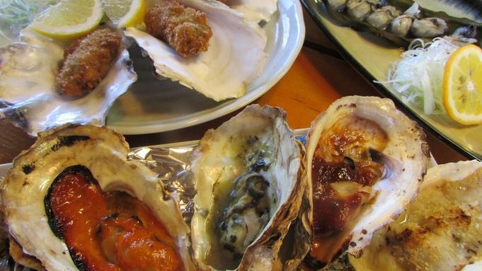 牡蠣料理と海鮮メニュープラン(洋室)