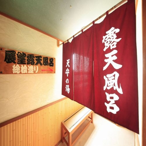 ■大浴場「河じかの湯」/日本武尊が発見したと伝えられる飯坂温泉。