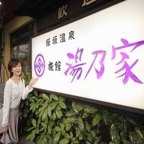 ■飯坂温泉 旅館湯乃家