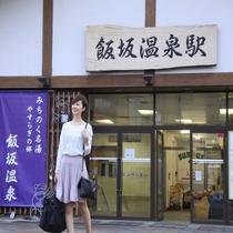 ■飯坂温泉駅から徒歩2分