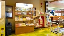 売店では地元のお土産品を各種ご用意しております。