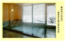 冬の男性浴室より流桧枝岐川渓谷の白銀の雪景色を望む
