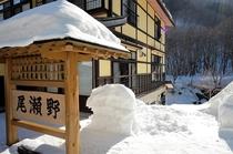 厳冬期の尾瀬野より清流桧枝岐川渓谷の雪景色を望む