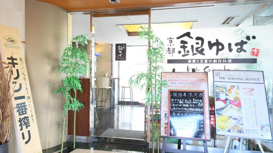 京都銀ゆば 入口