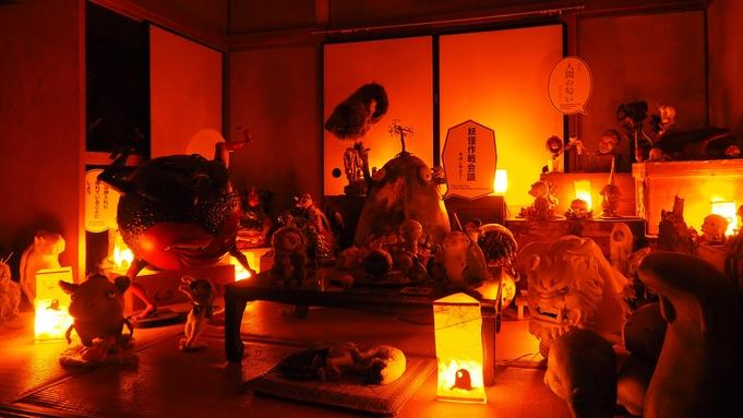 【夜の妖怪美術館】迷路のまちで夜の小豆島を楽しもう!★アマビエ★プレゼント◆素泊
