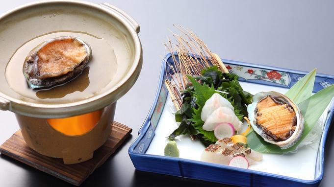 【アワビに舌鼓!】鮑のお造り&踊り焼きと旬の食材を味わえる贅沢な会席『あわび会席』