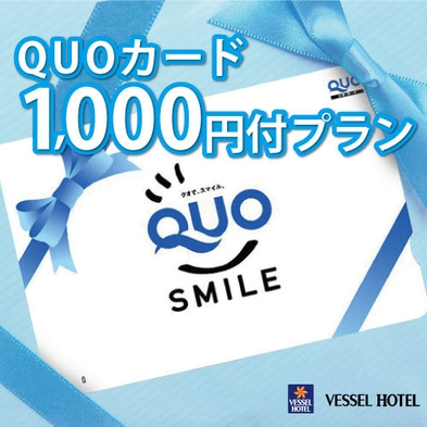 【Go To トラベル対象外】QUOカード1,000円分付プラン
