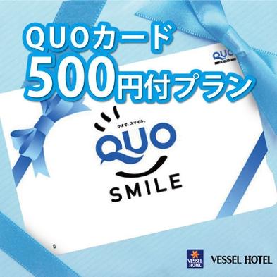 【Go To トラベル対象外】QUOカード500円分付プラン
