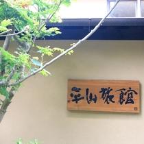 平山旅館へようこそ