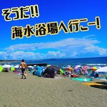 夏はお近くの阿納海水浴場へ!※写真はイメージです。