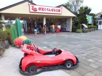伊豆 ぐらんぱる公園当館から一番近い施設はここッ!