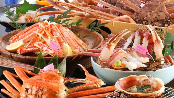 【冬◆柴山タグ付き】活松葉ガニの洗い&茹でがに付きフルコース