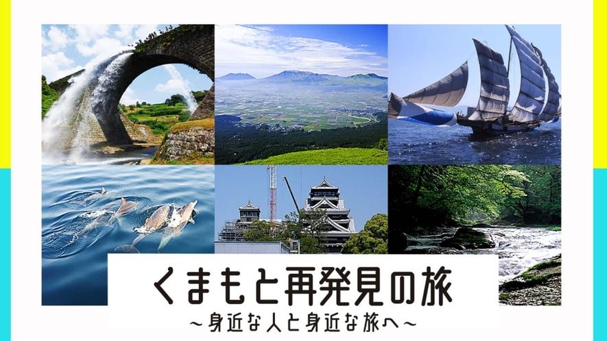 くまもと再発見&ルックアップ熊本専用プラン!!
