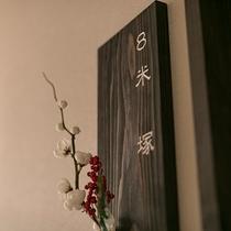 大きめの木製表札/本館客室