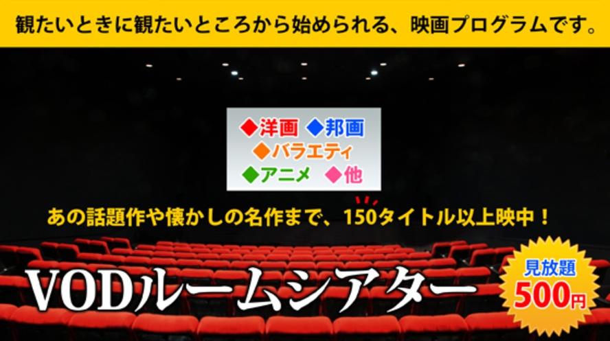 ★ルームシアター(VOD)全客室に完備!