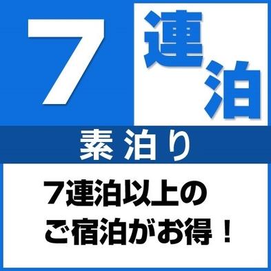 【7連泊de特別価格】ゆったり立川ステイプラン♪