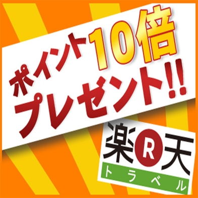 【ポイント10倍】【レイトアウト12時】楽天限定!ポイント還元お客様感謝プラン☆