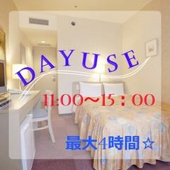 【11:00〜15:00最大4時間☆】ショートタイムデイユースプラン♪