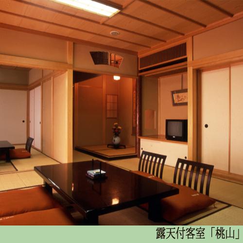 露天風呂付客室 特別室「桃山」