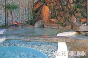 名鉐岩風呂