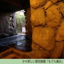 少々珍しい貸切洞窟「もぐら風呂」