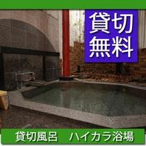 ≪ハイカラ浴場≫