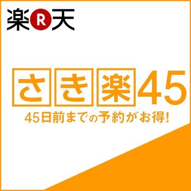【さき楽】45日前までのご予約限定プラン■朝食付
