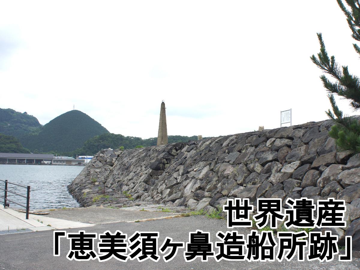 「恵美須ヶ鼻造船所跡」