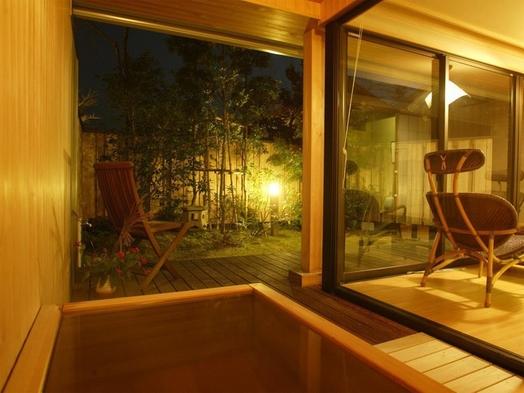 【おまかせ露天スイート♪モニタープラン】露天風呂付客室で萩を愉しむ。世界遺産の町並みと旬の味覚。