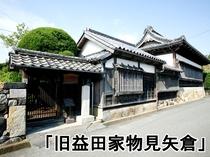 「旧益田家物見矢倉」