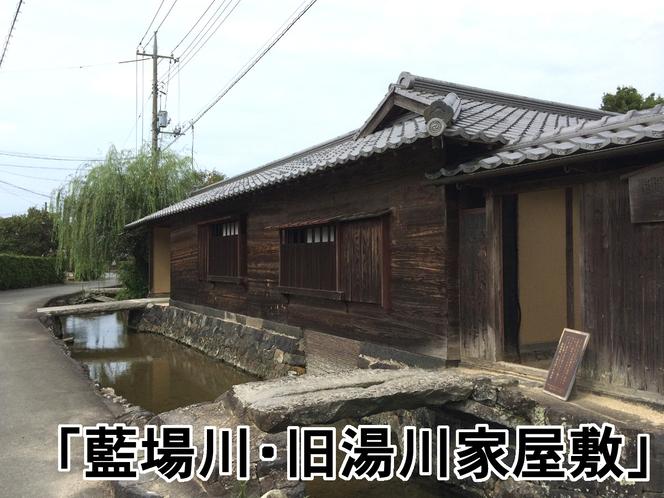 「旧湯川家屋敷」
