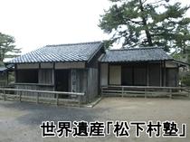 「松下村塾」