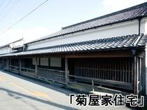 「菊屋家住宅」