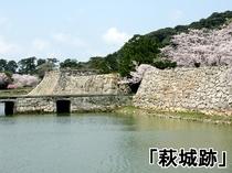 「萩城跡」
