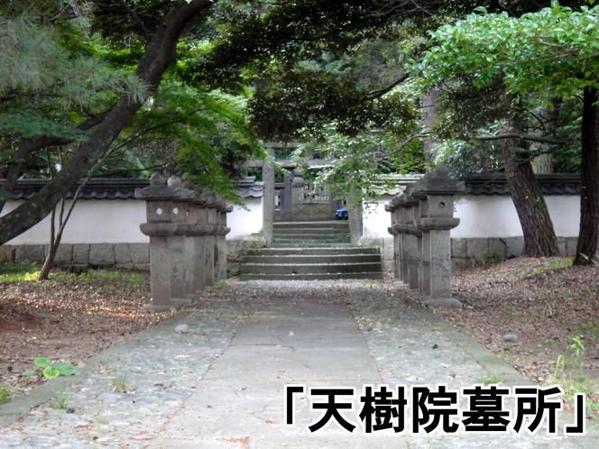 「天樹院墓所」