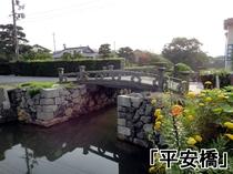 「平安橋」