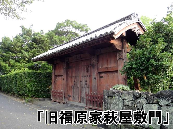 「旧福原家萩屋敷門」