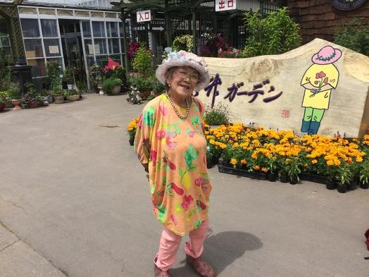 【北海道ガーデン街道】見学に来てね!二食付プラン
