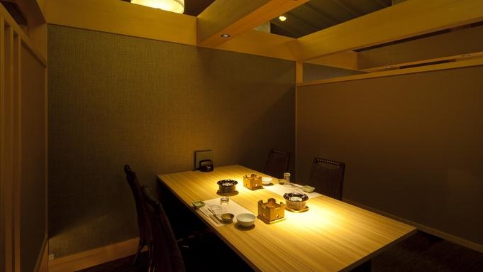 湯ったり日帰りプラン+【夕食付】旬撰会席◆自慢のカジュアル会席料理。お部屋利用と温泉を満喫♪