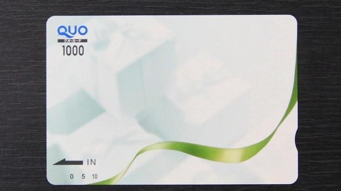 ◇◆便利なクオカード(3,000円分)付きプラン◆◇