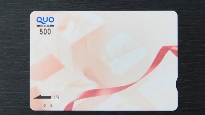 ◇◆便利なクオカード(1,000円分)付きプラン◆◇