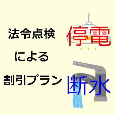 ◇◆【10/31限定】 法令設備点検による停電・断水割引プラン(朝食付)◆◇