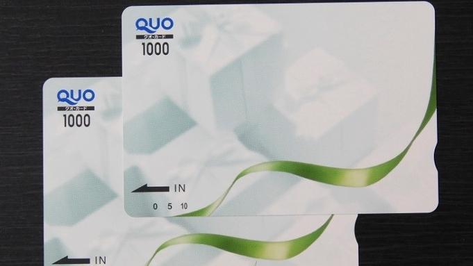 ◇◆便利なクオカード(2,000円分)付きプラン◆◇
