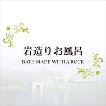 岩造りお風呂