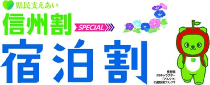 【長野県民限定】県民支えあい信州割SPECIALお一人様5000円割引+観光クーポン2000円付