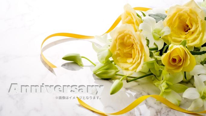 【特別な日に思い出に残る滞在を】花束で魅了する〜アニバーサリープラン〜(朝食付)