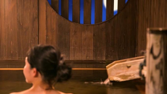 【当日限定●素泊まり】のんびりと伊豆旅♪インは21時までOK!6つのお風呂は全て無料<現金決済>