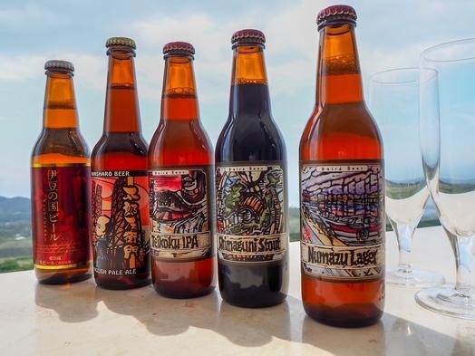 【地ビール5種飲み比べ!1セット付】静岡・伊豆の地酒をゆっくりお部屋で楽しめる♪=朝食付き=