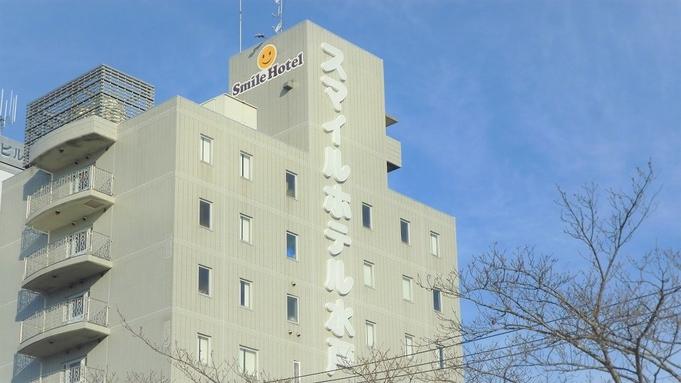 【茨城県民限定!】スマイルホテル水戸(素泊まり)水戸駅南口デッキより徒歩3分!